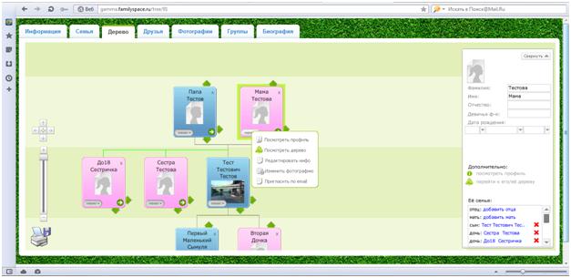 Генеалогическое дерево - редактирование