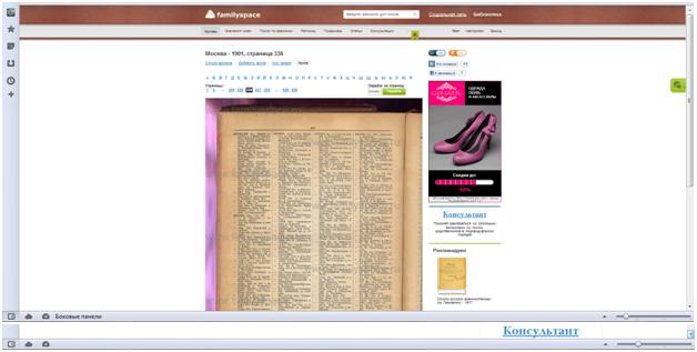 Поиск предков в архивах