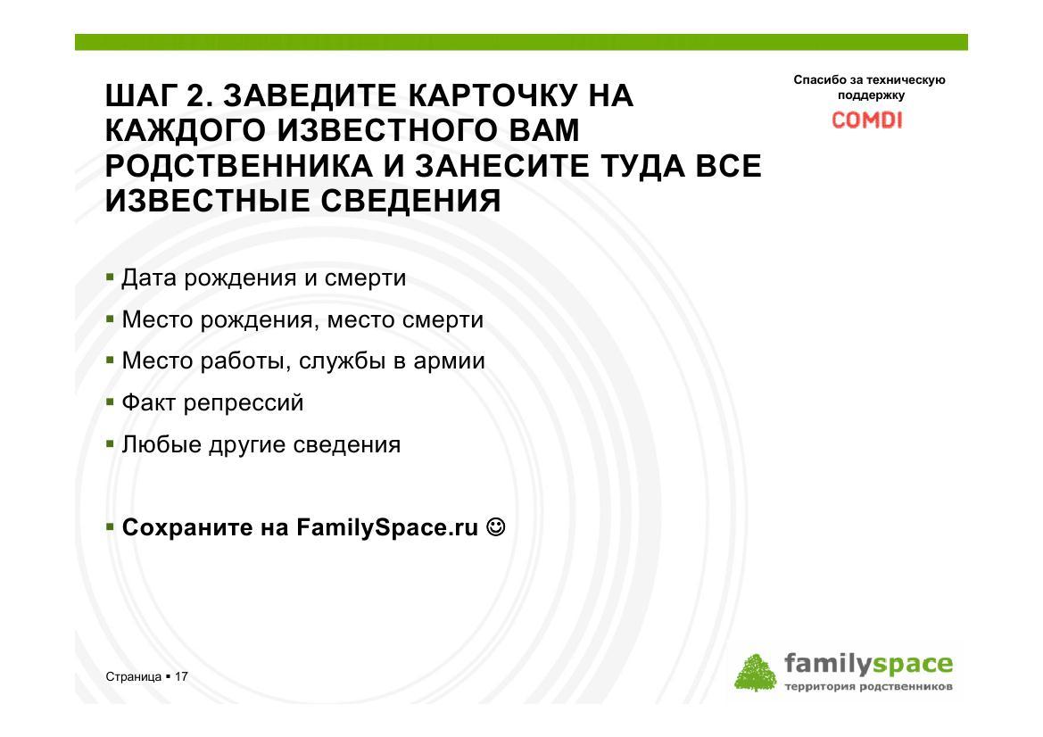 Шаг 2. Заведите карточку на каждого известного вам родственника и занесите туда все известные сведения