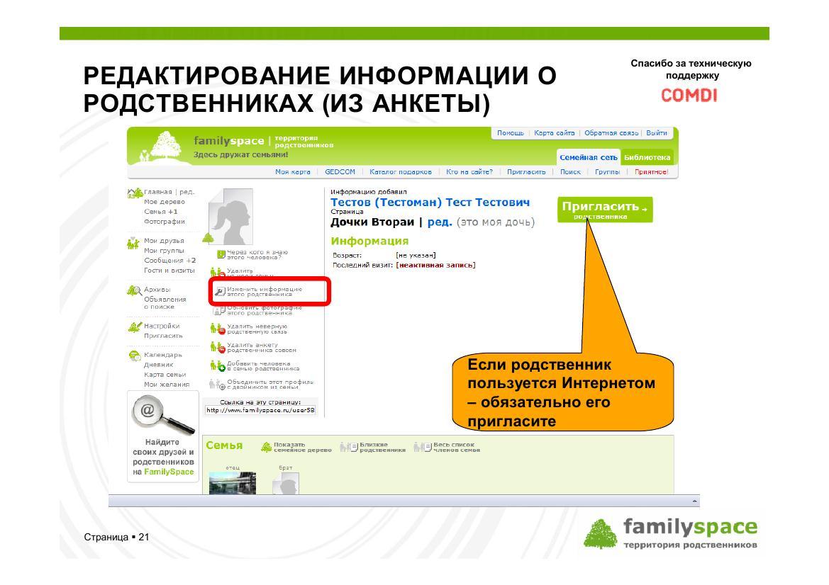 Редактирование информации о родственниках (из анкеты)