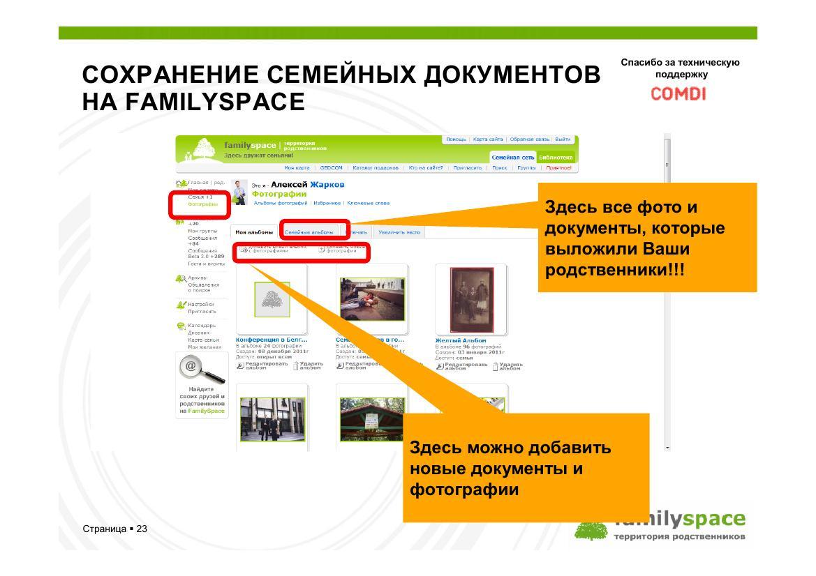 Сохранение семейных документов на FamilySpace