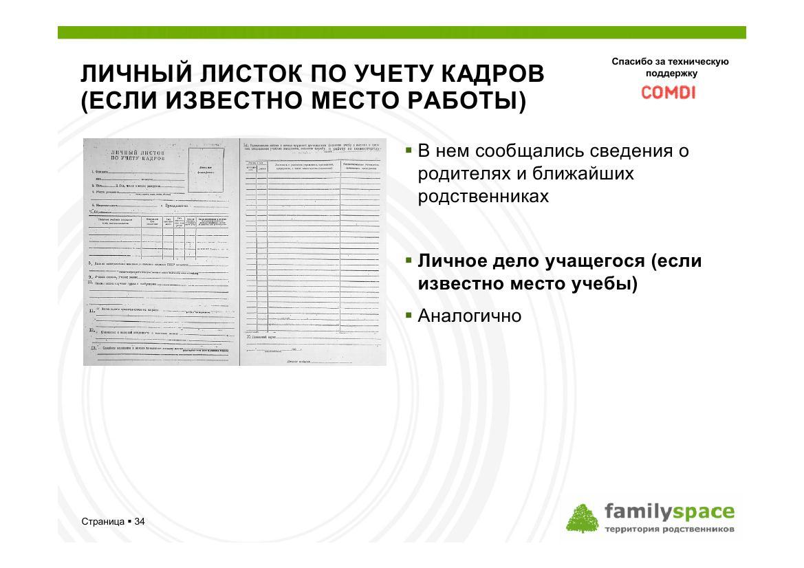 Личный листок по учёту кадров (если известно место работы родственника)