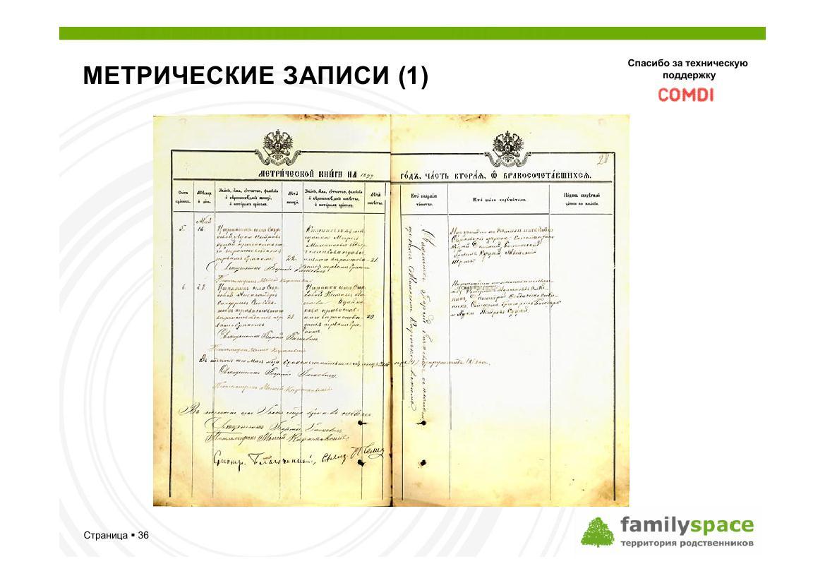 Метрические книги - главный документ, который позволяет осуществлять поиск предков