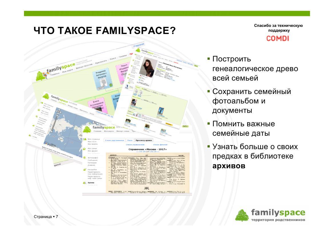 Что такое FamilySpace?