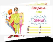 Фамильные визитки
