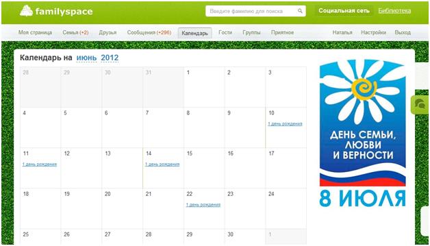 Вести календарь семейных событий и семейный дневник