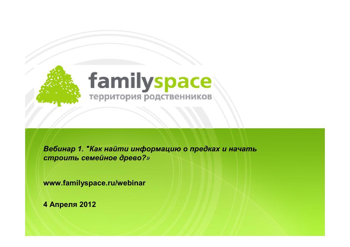 """Вебинар 1. """"Как найти информацию о предках и начать строить семейное древо"""