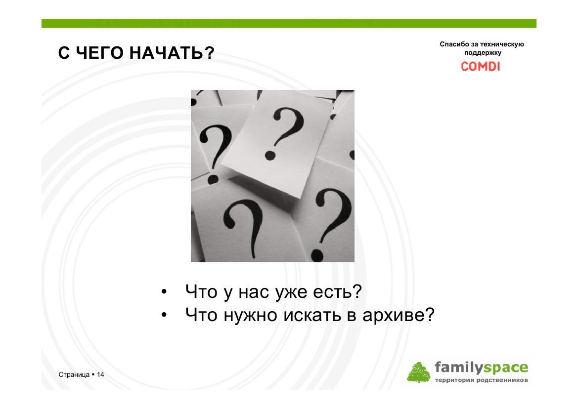 С чего начать поиск родственников?