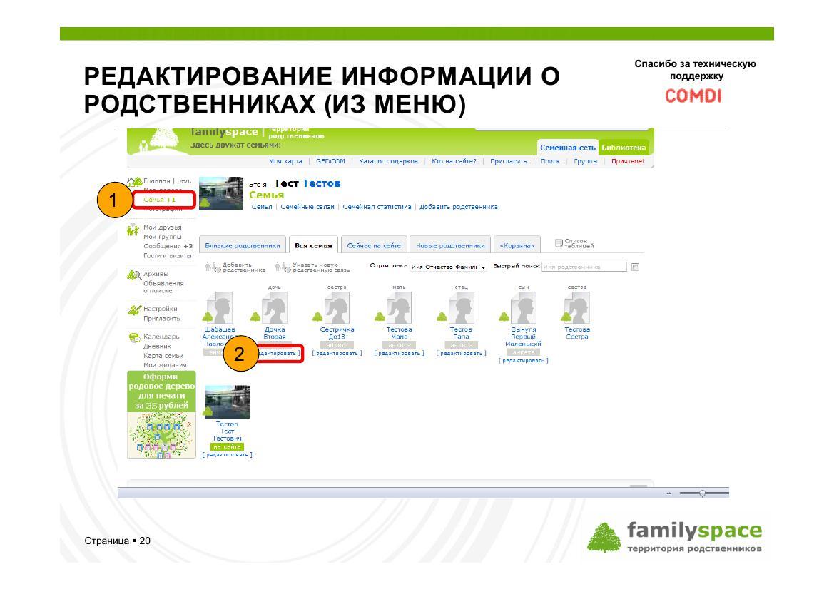 Редактирование информации о родственниках (из меню)