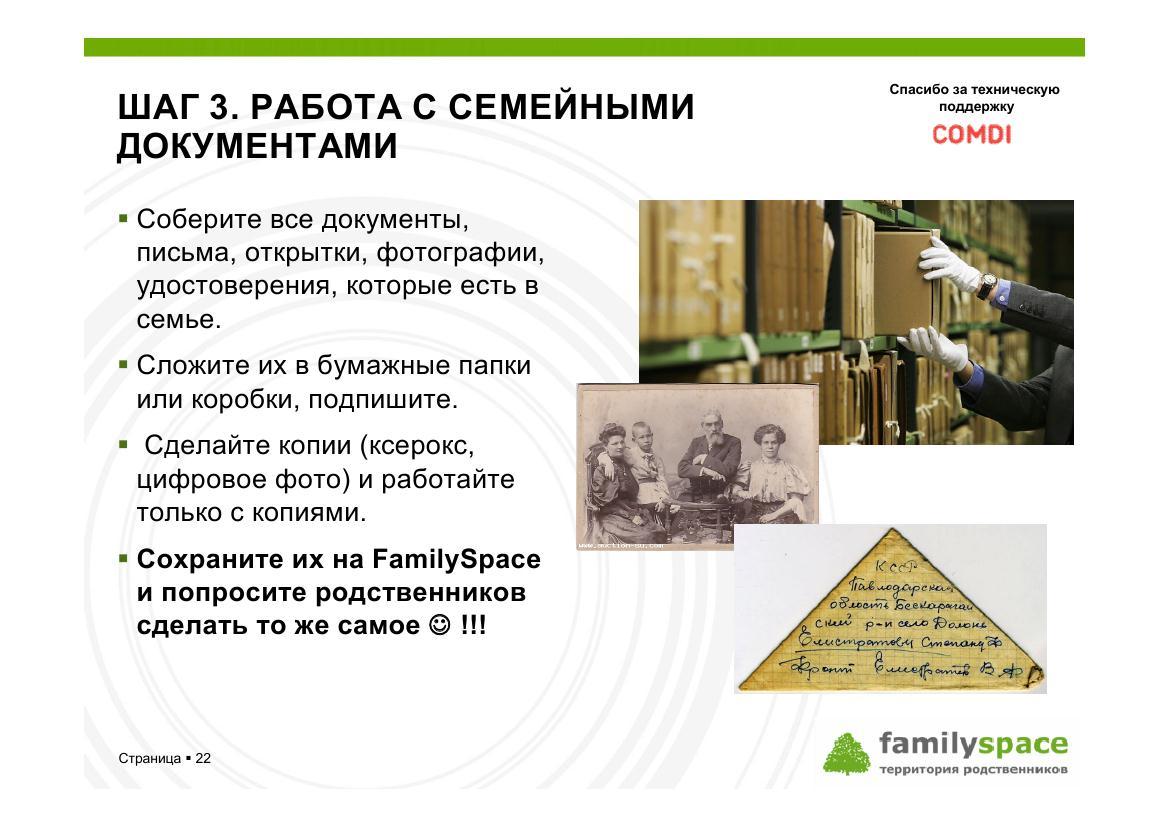 Шаг 3. Работа с семейными документами