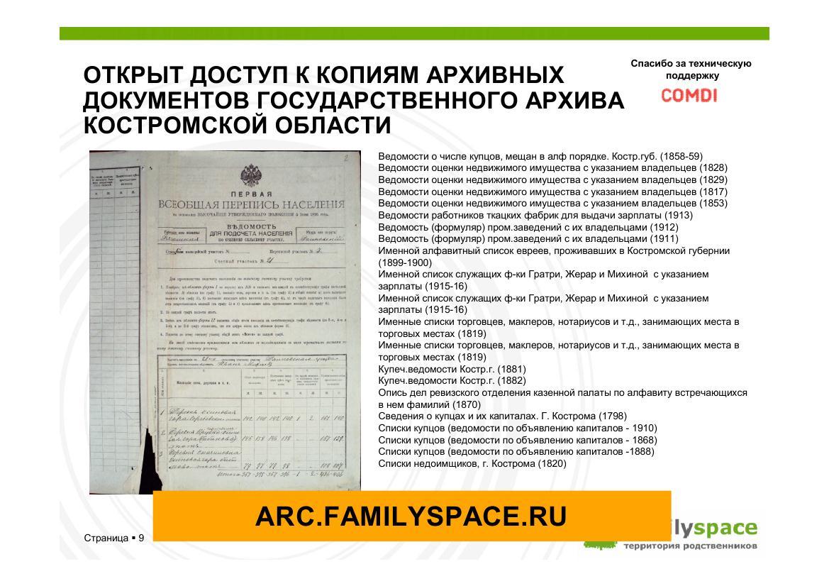 Открыт доступ к копиям архивных документов государственного архива костромской области