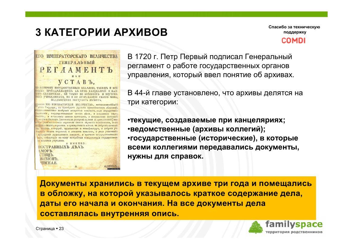 В Российской федерации существует три категории архивов