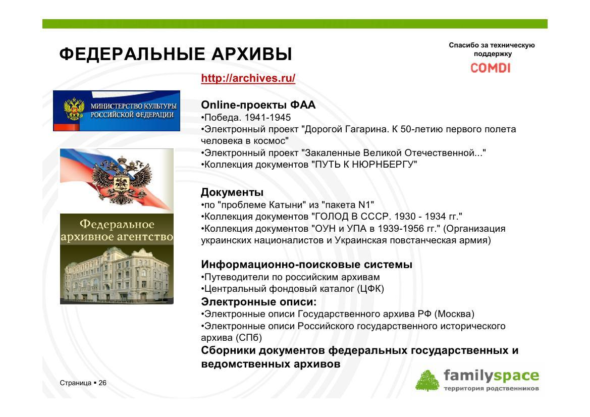 Федеральные архивы