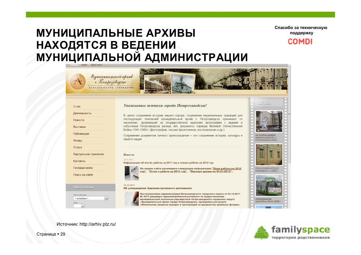 Муниципальные архивы находятся в ведении муниципальных администараций