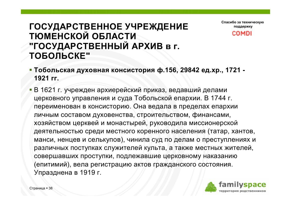 Государственный архив в городе Тобольске