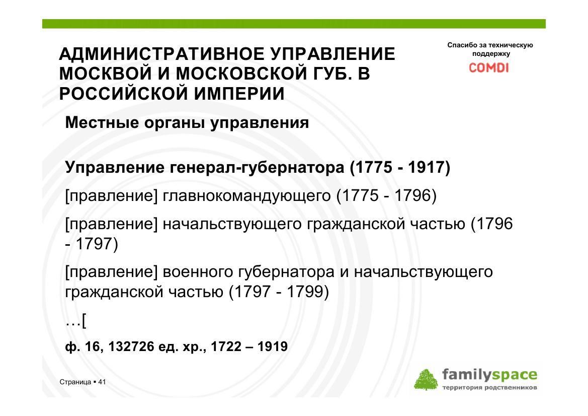Административное управление Москвой и Московской губернией