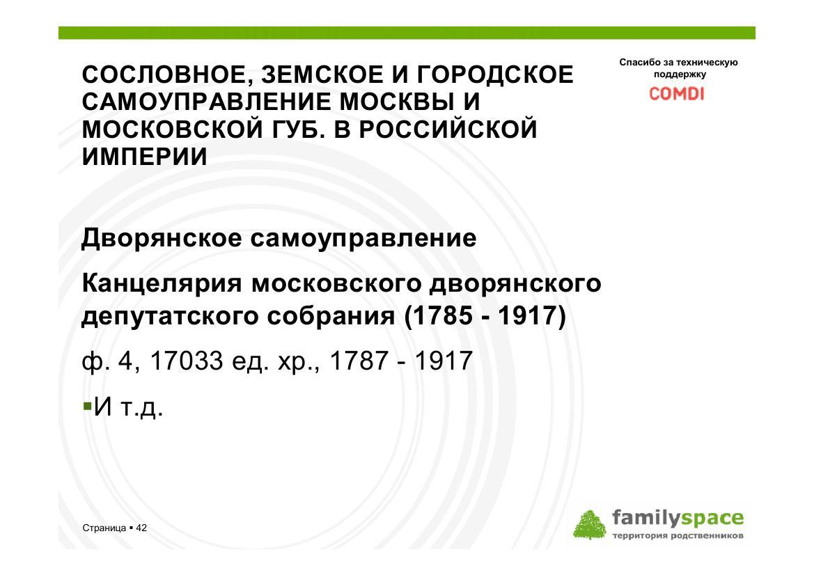 Местное (сословное, земское, городское) самоуправление Москвы и Московской губернии