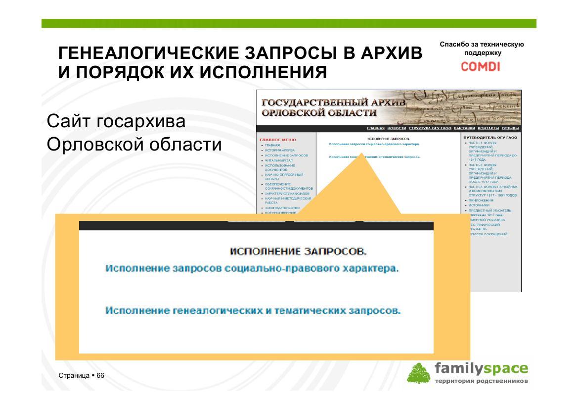 Исполнение генеалогических запросов в архивах