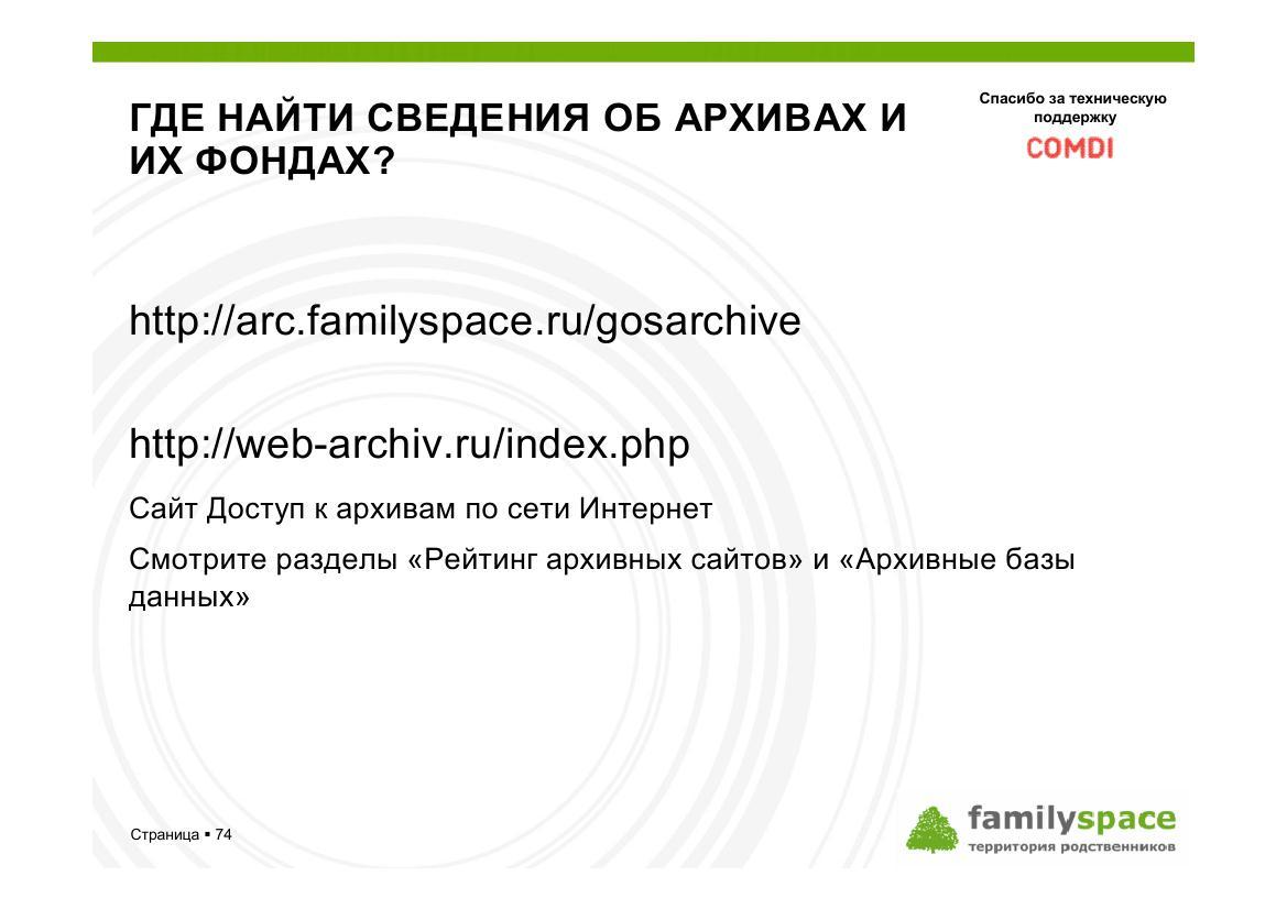 Где найти сведения об архивах и составе их фондов?