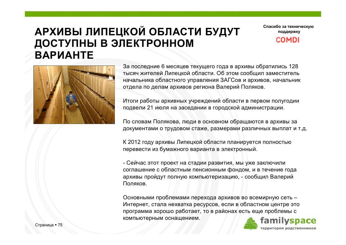 Архивы липецкой области будут доступны в электронном варианте