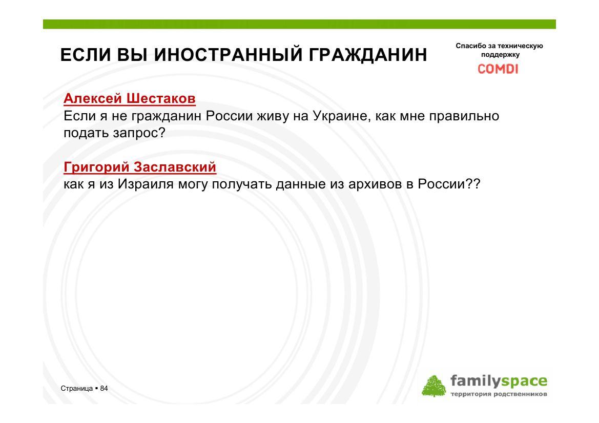 Порядок оформления запросов в архив, если вы иностранный гражданин