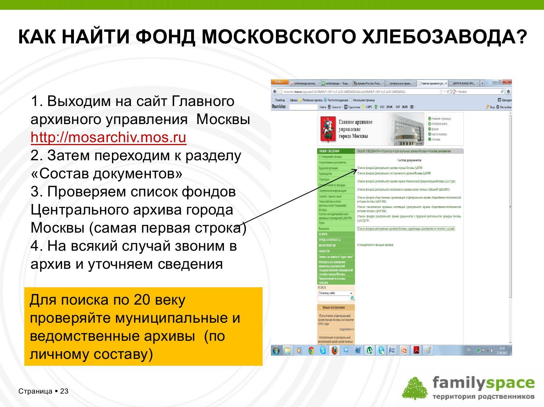 Как найти фонд московского хлебзавода