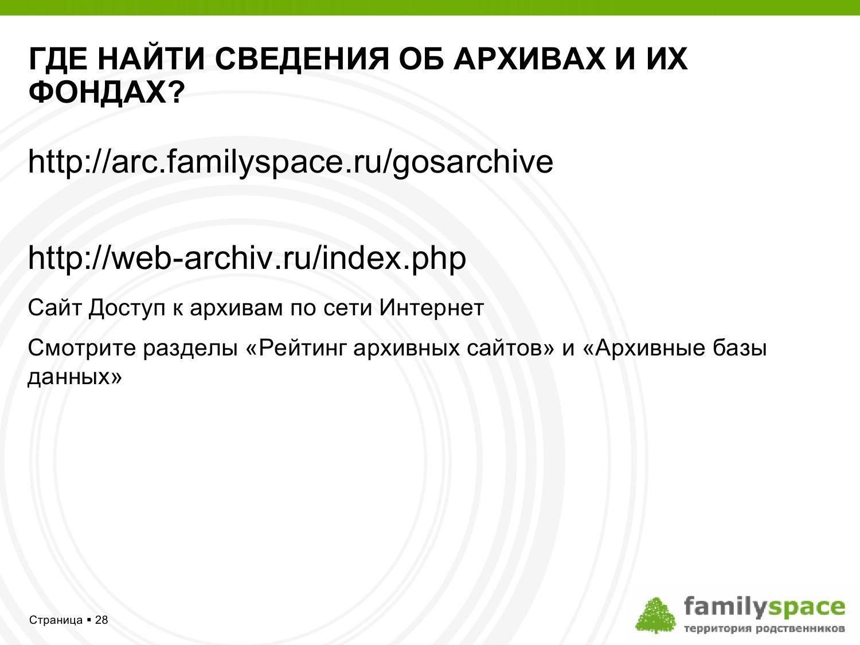 Где найти сведения об архивах и их фондах?
