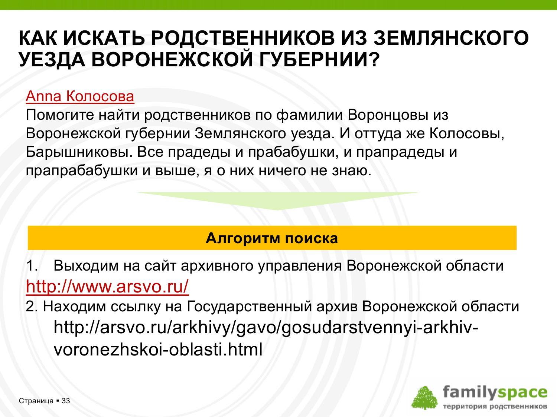 Как искать родственников из Землянского уезда Воронежской губернии