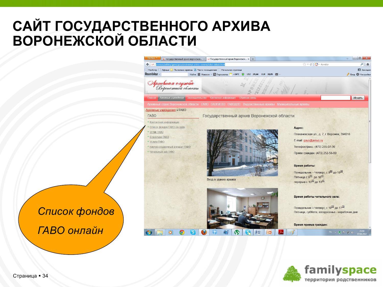 Сайт государственного архива Воронежской области