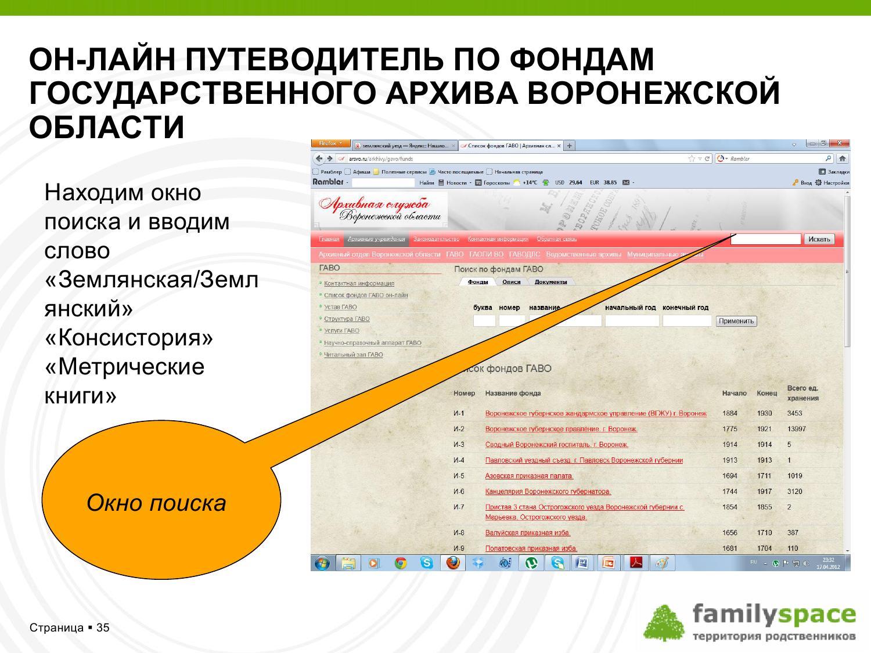 Он-лайн путеводитель по фондам государственного архива Воронежской области
