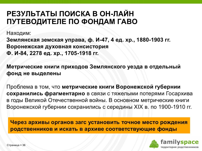 Как искать метрические книги Белоярского района Свердловской области