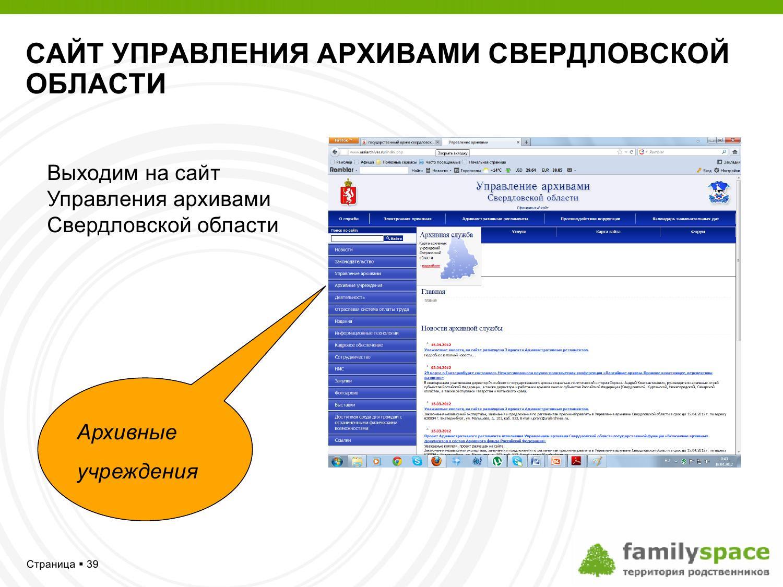 Сайт управления архивами Свердловской области