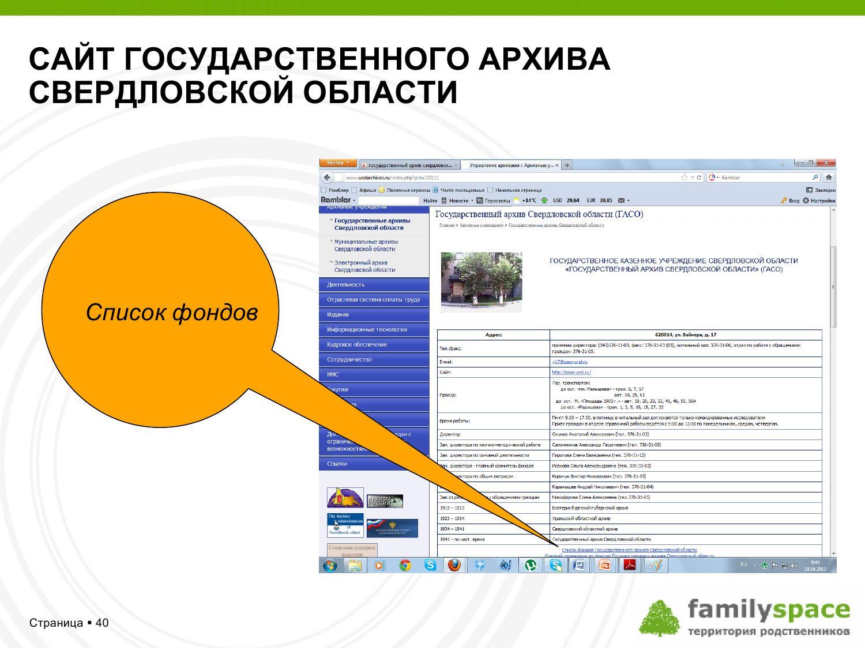 Сайт государственного архива Свердловской области