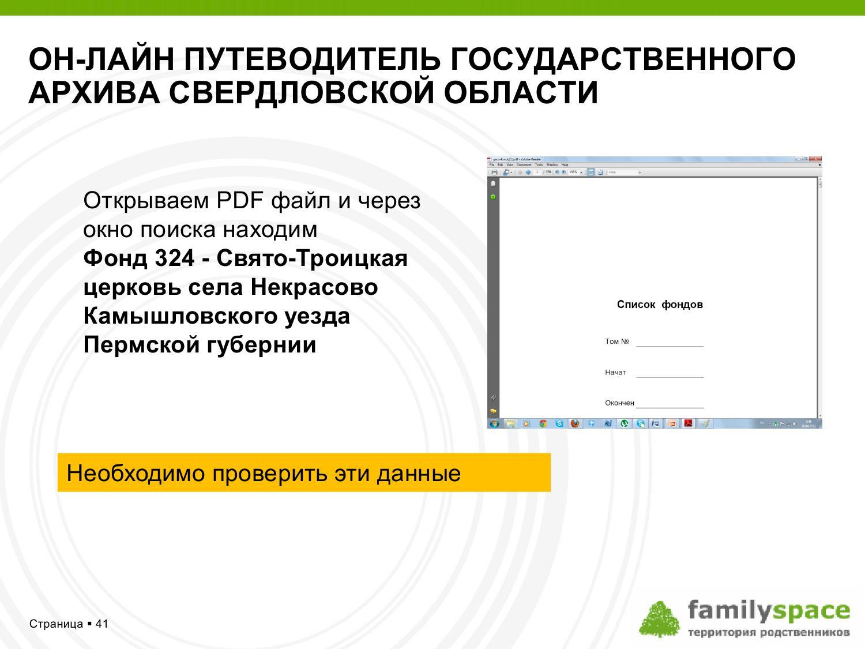 Он-лайн путеводитель государственного архива Свердловской области