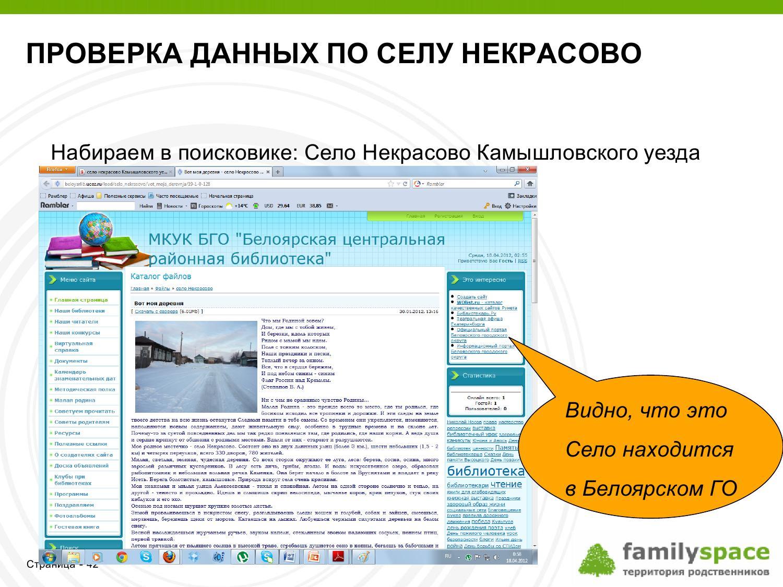 Проверка данных по селу Некрасово