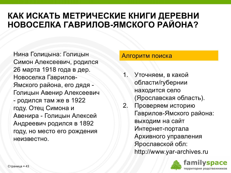 Как искать метрические книги деревни Новоселка Гаврилов-Ямского района?