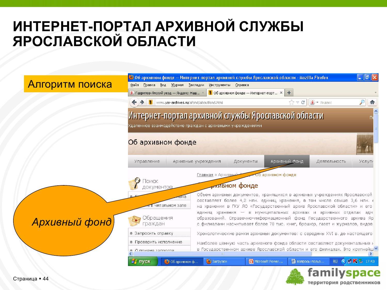 Интернет-портал архивной службы Ярославской области