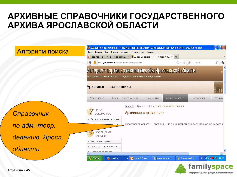 Архивные справочники государственного архива Ярославской области