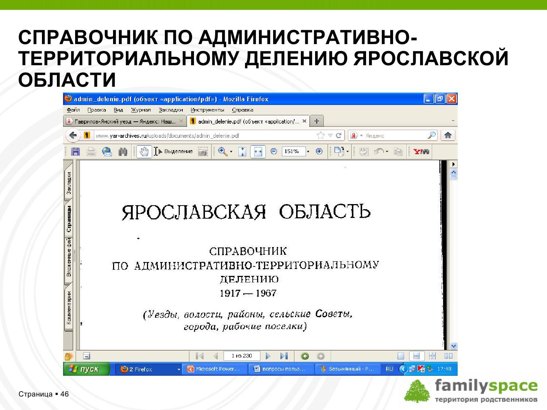 Справочник по административно-территориальному делению Ярославской области