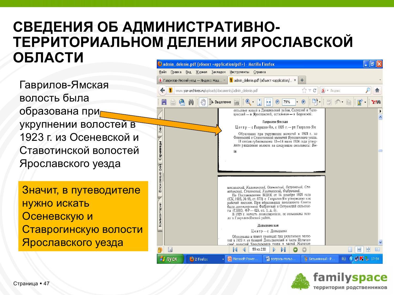 Сведения об административно-территориальном делении Ярославской области