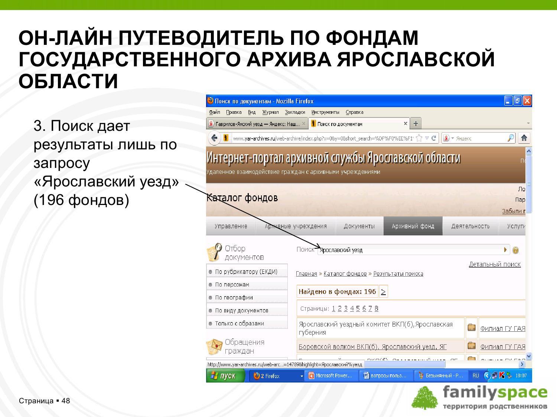 Он-лайн путеводитель по фондам государственного архива Ярославской области