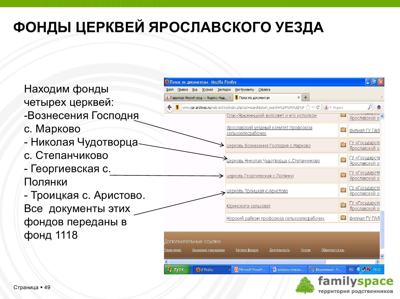 Фонды церквей Ярославского уезда