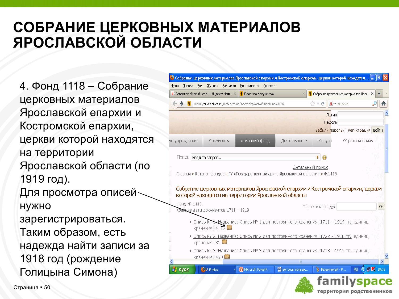 Собрание церковных документов Ярославской области в ГАЯО