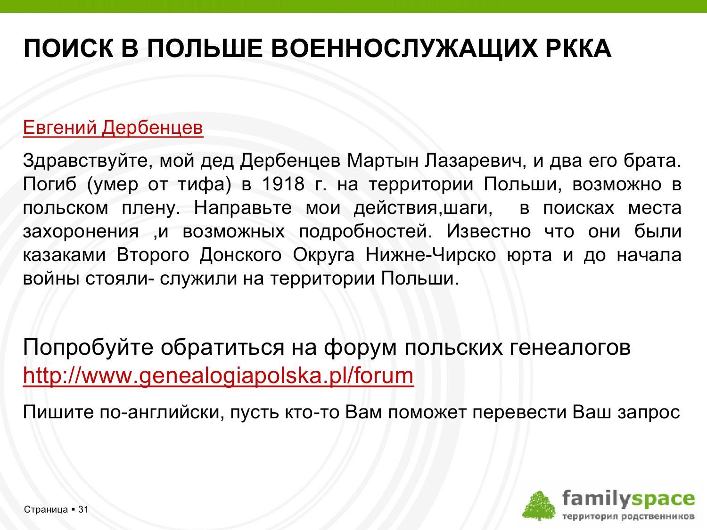 Поиск в Польше военнослужащих РККА