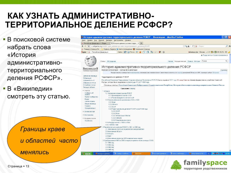 Как узнать административно-территориальное деление РСФСР?