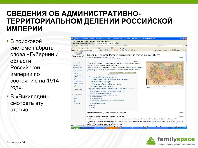 Сведения об административно-территориальном делении Российской империи