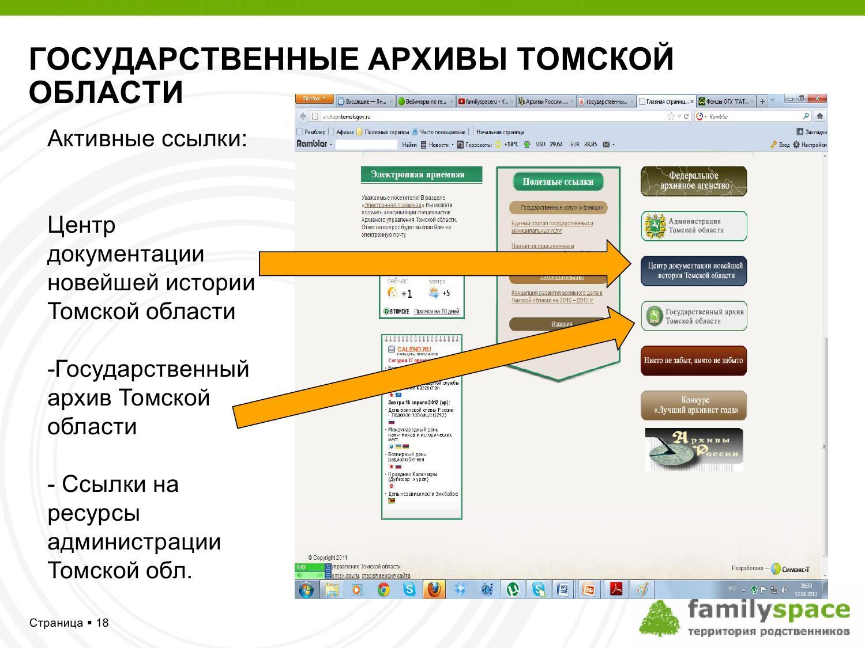 Государственные архивы Томской области