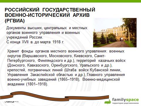 Российский государственный военно-исторический архив (РГВИА)