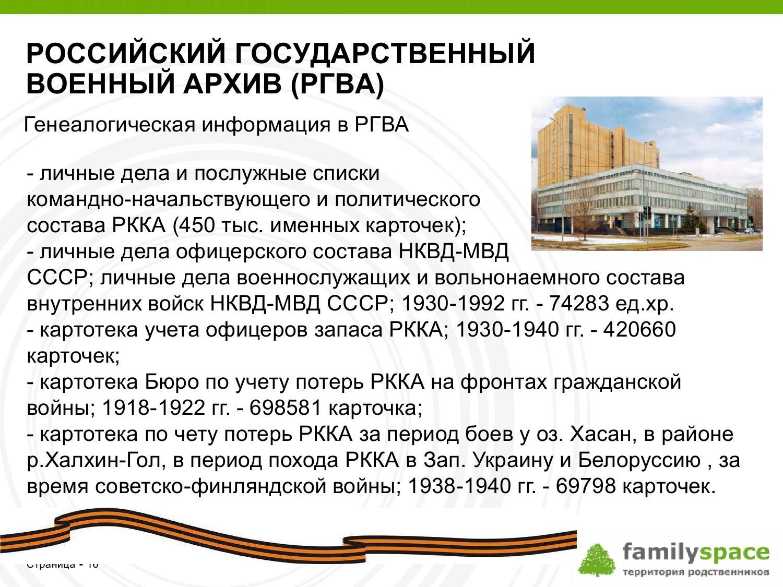 Российский государственный военный архив (РГВА)