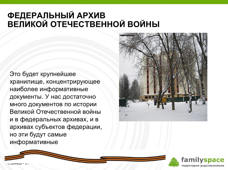Федеральный архив Великой Отечественной Войны